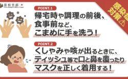 【朗報】新型ウイルスを含む「感染症対策」をまとめたポスターが話題に!