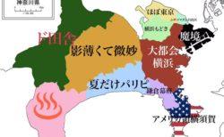 「横浜市民」から見た『神奈川県』がこちら!