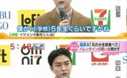 【仮面ライダーマッハ】稲葉友、バレンタインでとんでもないエピソードを暴露
