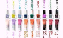 【圧倒的センス】大人気のミニシリーズ「SHISEIDO ピコ」一昨年のテーマ「和菓子」去年「縁結び」今年は「Tokyo 24h」