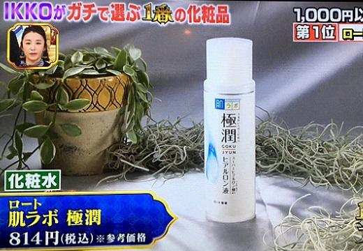【スキンケア】「IKKOさんオススメ化粧品」一流ブランドが並ぶ中プチプラ化粧水「肌ラボ極潤」がランクインし話題