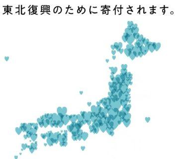 """【復興】東日本から9年。ヤフーで「3.11」を検索すると """"10円"""" が支援のために寄付されます。"""