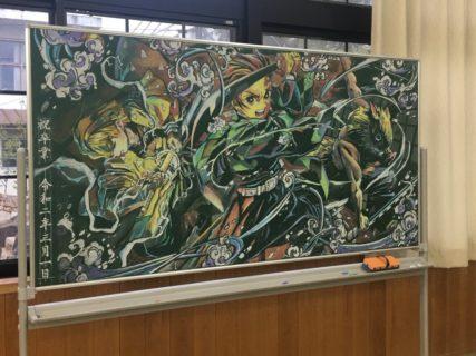 【衝撃映像】黒板に描かれた「鬼滅の刃」 うますぎぃぃぃぃ!!