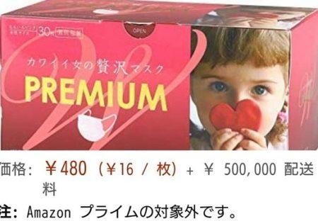 【注意喚起】ネット通販でマスク買おうとしたら送料が50万円に設定されていた!!