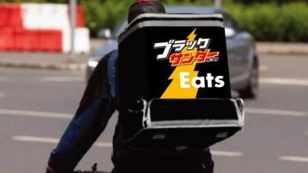 【エイプリールフール】ブラックサンダー(30円)ついに宅配サービスを始める!