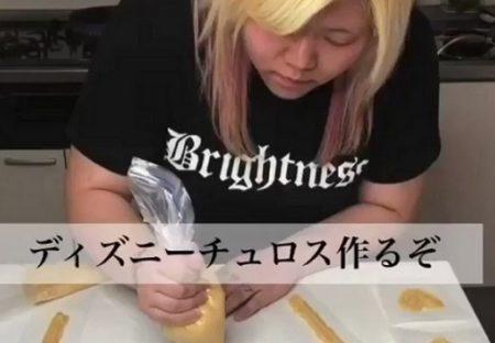 【女子プロレスラー】女番長 世志琥さんが作るディズニーチュロスが超絶おいしそう!ファン急増中!