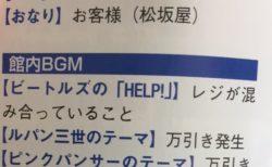 【店内BGM】全店員にメッセージを伝える音楽の選曲がおもしろい「万引き発生→ルパン三世」など