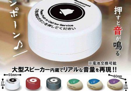 【欲しい】ガチャ新製品「卓上呼び出しボタン」押すとリアルな音が鳴り電池交換可!
