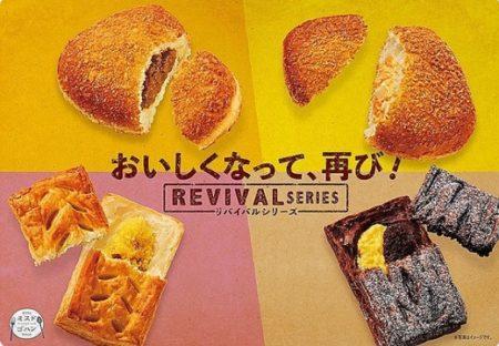 【大ニュース】ミスドの絶品パイが復活!ショコラカスタードパイなど4種!