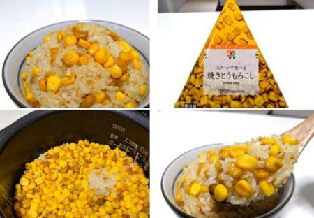 【180円】セブンの人気商品「スプーンで食べる焼きとうもろこし」炊飯器で炊きこむだけで絶品ご飯に!