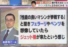【天才】藤井聡太棋聖のすごさって・・的確すぎるたとえが話題に