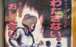 【!】神奈川県警の啓蒙ポスター、インパクトありすぎると話題