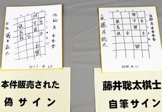 【天才】藤井聡太棋聖に警察「このサインは偽物ですか?」藤井棋聖、偽サインの説明がすごすぎた!