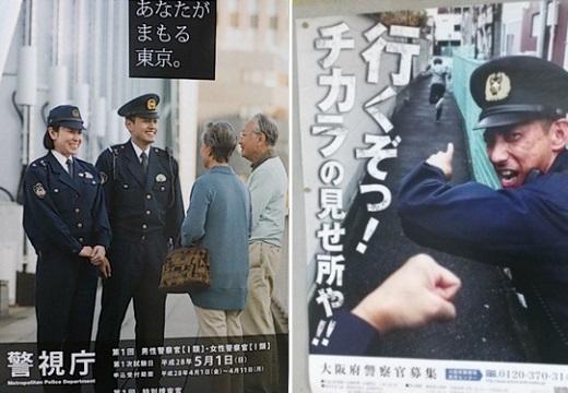 【w】警察官募集ポスター:東京、大阪、福岡、愛知、山形・・各自治体の違いが話題に