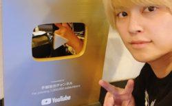 【w】手越祐也さん、YouTubeチャンネル開設から1か月で金の盾・銀の盾を受賞!