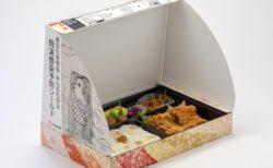 【さすが】老舗駅弁屋さんが「飛沫感染予防シールド付き弁当箱」を開発し話題に