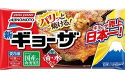 【泣】「冷凍餃子は手抜きか問題」味の素冷凍食品公式さんによる見解
