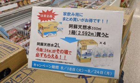 【?!】「550mlの水買ったら水2リットル貰えた」コンビニのキャンペーンが話題