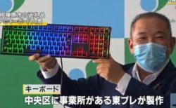 【ふるさと納税】あの東プレが作るキーボードが返礼品に→半年で7300万円集まる!!