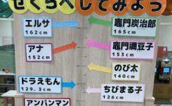 【w】ピカチュウ、のび太、コナン‥いろんなキャラの背くらべが話題