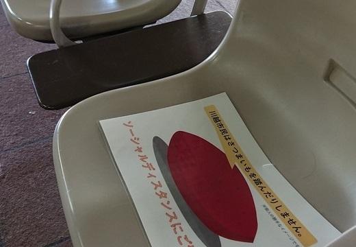 【踏み芋w】埼玉県の駅、ソーシャルディスタンスの促し方が話題に(・∀・)