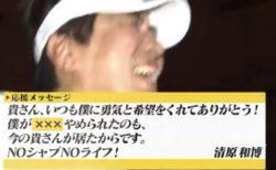 【w】清原和博さん「僕がXXXやめられたのも‥」タカさんへ謎の激励が話題