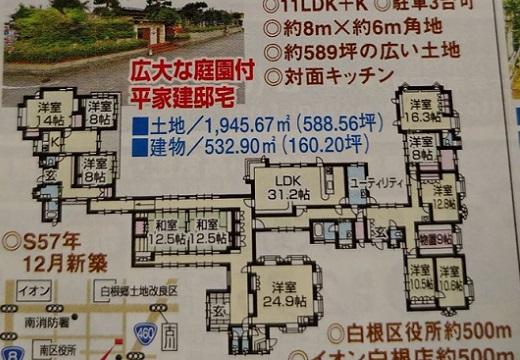 【!】新潟でとてつもないお屋敷が売りに出されているとネット騒然!