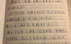 【泣いた】おばあちゃんが孫に宛てた手紙が話題