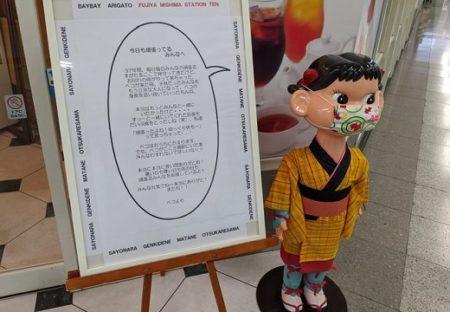 【泣】閉店する駅の不二家、ペコちゃんからの手紙が話題「今日も頑張ってるみんなへ」
