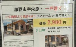 【駅より徒歩7分3LDK】2980円の一戸建てが話題「訳アリ!?」