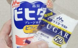 【期間・数量限定】森永のビヒダス、今ならあの砂糖がついてくる!既に大反響!