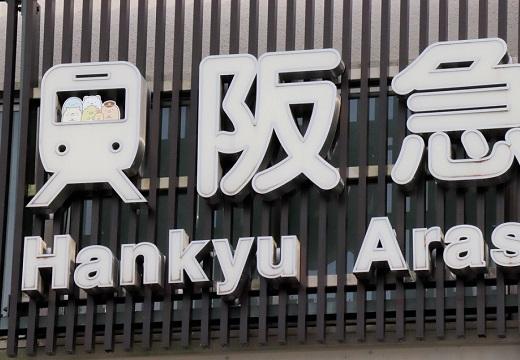 【すみっこがw】「阪急嵐山駅」両端にこそっと居るサンリオキャラがめちゃ可愛い!