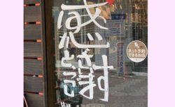 【すごい】 お店のドアに描かれた恐ろしく美しい「ありがとう」が話題に