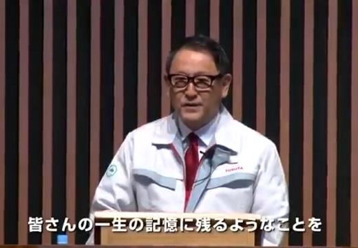 【社長は作業服】凄すぎるトヨタの入社式が話題「流石、世界のTOYOTA」