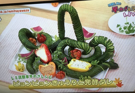 【神龍?!】平野レミさん「びょんびょんきゅうり」料理風景も完成品も衝撃的w