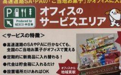 【グルメ】NEXCO中日本の地方企業応援企画が話題。オンラインショップも!