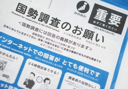 【10/7まで】国勢調査、なんと「住んでる地域に使われる税金の金額を左右する」