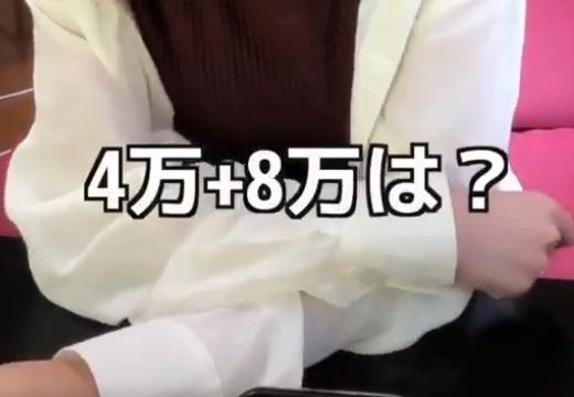 【話題】お金の管理をしたいという彼女に2つの質問、引っかかる人続出?!