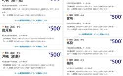 【500円】ジェットスター航空の料金表にネット騒然!!