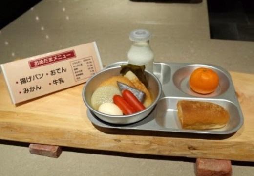 【取締役が配膳】日清食品の「株価に応じてメニューが決まる社員食堂」が話題w