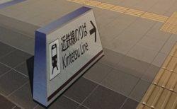 【?!】トリックアートを実用化 立体的に見える駅の案内表示がすごい!