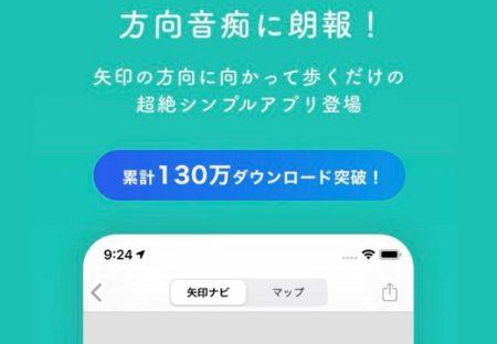 【サンマは有料】方向音痴の人のための地図アプリが話題「矢印の方へ歩くだけ!」