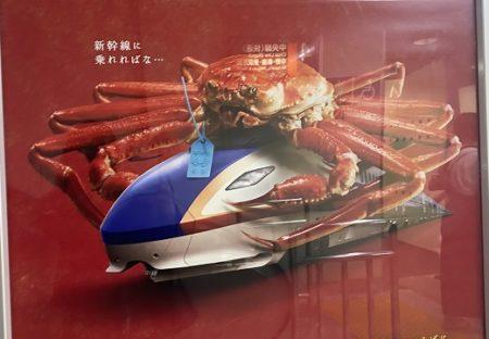 【狂気w】カニ圧がすごい北陸新幹線ポスター3枚が話題