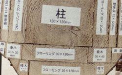 【材木】余す場所なく使われる、丸太の使い道断面図が話題に「割りばしの存在感」