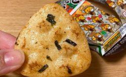 【お菓子】大人気 定番お菓子「おにぎりせんべい」全国販売ではなかった!