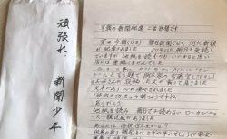 【泣いた】ポストに入れる新聞間違えたら‥91才おばあさんからの手紙が話題に