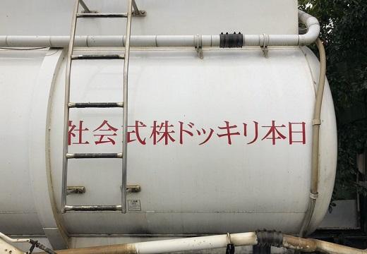 【w】思わず逆読みしてしまう「ドッキリ」が話題
