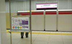 【ドキッ】配置が完璧すぎる駅ホームの鏡が話題