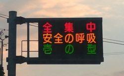 【全集中!】流行にのっかった佐賀県警の電光掲示板が話題にw