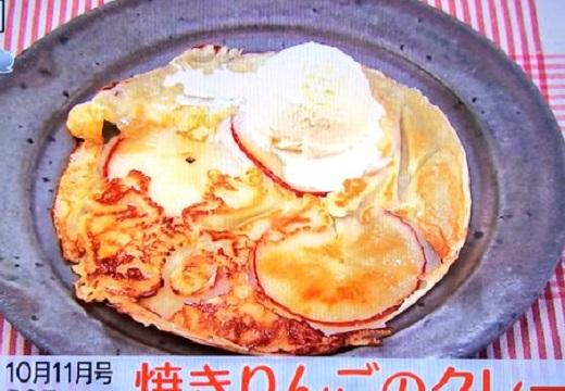 【グルメ】大人気料理研究家、土井先生の「焼きりんごクレープ」簡単&激おいしそう!!